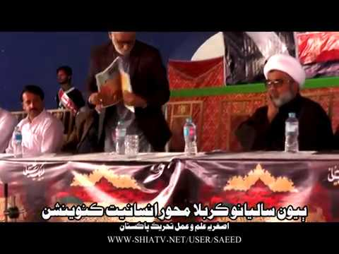 [2nd Convention of Asgharia Ilm o Amal] Rehbar Imam Zamana ki taraf se hujjat Syed Hussain Moosavi