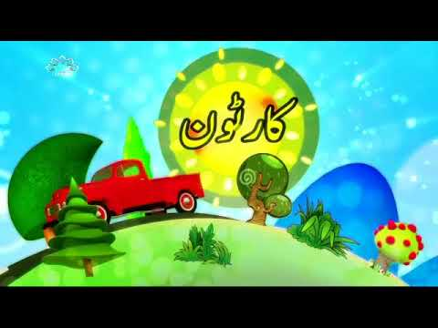 [07Dec2017] بچوں کا خصوصی پروگرام - قلقلی اور بچے - Urdu
