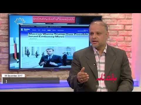 [08Dec2017] اسرائیل میں امریکی سفارت خانے کی منتقلی پر فرانسیسی صدرکو ٹ