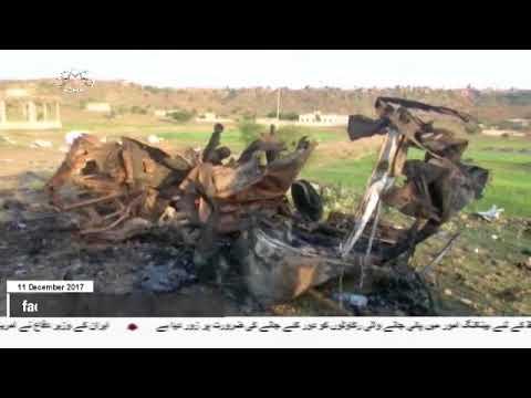 [11Dec2017] یمن پرسعودی جارجیت - Urdu