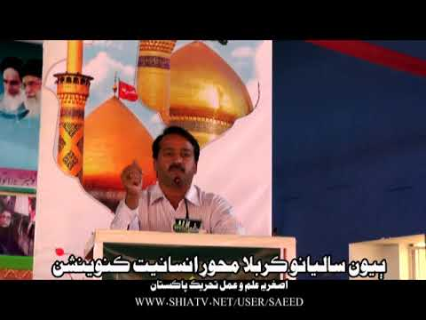[2nd Convention of Asgharia Ilm o Amal] Awareness about Thalassemia By Dr Nabi Bux Channa-Sindhi