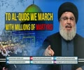 To AL-QUDS we March, with Millions of Martyrs! | Arabic sub English