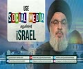Use SOCIAL MEDIA Against israel | Call For Action! | Arabic sub English