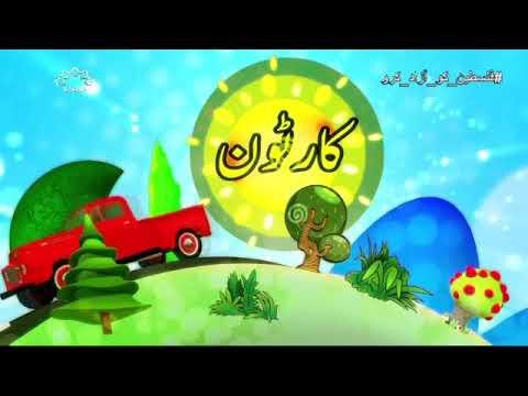 [22 Dec 2017] بچوں کا خصوصی پروگرام - قلقلی اور بچے - Urdu