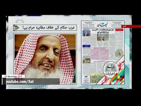 [25Dec2017] عرب حکام کے خلاف مظاہرہ حرام ہے- Urdu