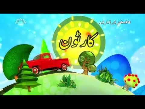 [25 Dec 2017] بچوں کا خصوصی پروگرام - قلقلی اور بچے - Urdu