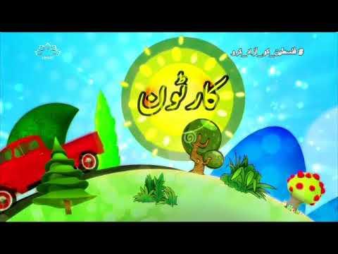 [02 Jan 2018] بچوں کا خصوصی پروگرام - قلقلی اور بچے - Urdu