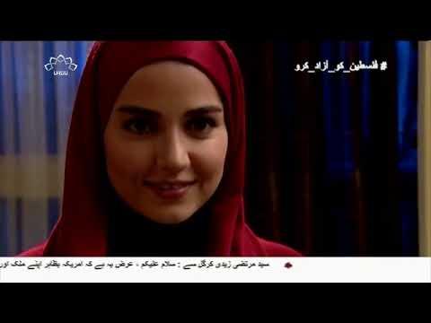[ Irani Drama Serial ] Hawa Ka Sahara | ہوا کا سہارا - Episode 13 | SaharTv - Urdu