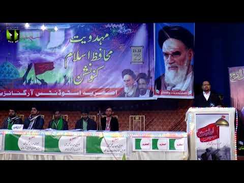 [Speech] Professor Zahid Ali Zahidi | Mahdaviyat Muhafiz-e-Islam Convention 2017 - ASO Pak - Urdu