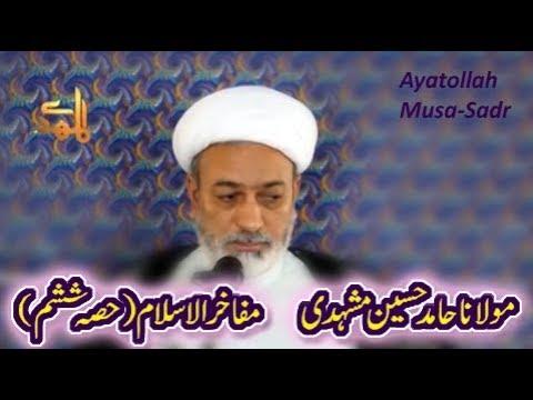 Mafakhir-ul-Islam - 06   H.I. Hamid Mashadi - Urdu