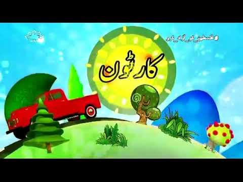 [09 Jan 2018] بچوں کا خصوصی پروگرام - قلقلی اور بچے - Urdu