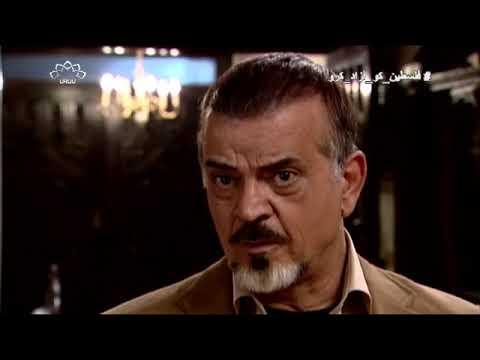 [ Irani Drama Serial ] Hawa Ka Sahara | ہوا کا سہارا - Episode 16 | SaharTv - Urdu