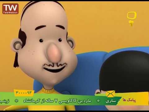 مهارت های زندگی برای کودکان   پریا کاریکاتوریست میشود - Farsi