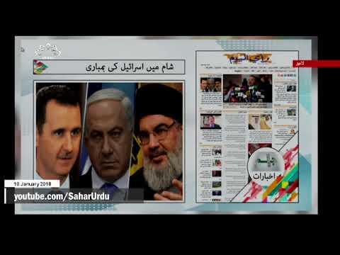 [10Jan2018] شام میں اسرائیل کی بمباری - Urdu