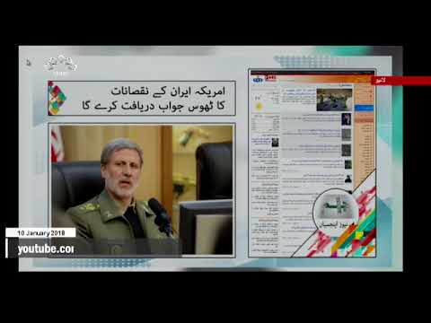[10Jan2018] امریکہ ایران کے نقصانات کا ٹھوس جواب دریافت کرے گا - Urdu