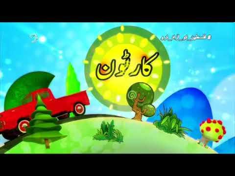 [10 Jan 2018] بچوں کا خصوصی پروگرام - قلقلی اور بچے - Urdu