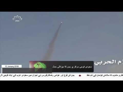 [12Jan2018] سعودی فوجی اڈے پر یمنی فوج کا میزائلی حملہ  - Urdu