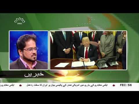[13Jan2018] ایران کے بارے میں ٹرمپ کے تازہ اعلان پر ایرانی وزارت خارجہ ک