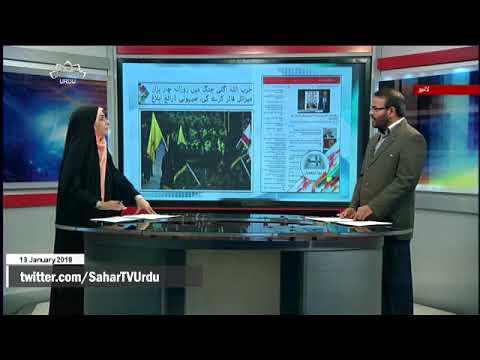 [13Jan2018] حزب اللہ اگلی جنگ میں روزانہ چار ہزار میزائل فائر کرے گی،  - U