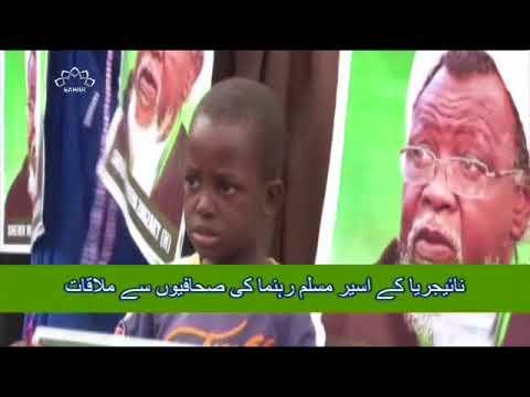 [14Jan2018] نائیجریا کے اسیر مسلم رہنما کی صحافیوں سے ملاقات- Urdu
