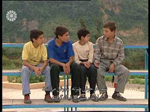 [05] Students of Himmat school   بچه های مدرسه همت - Drama Serial - Farsi sub English