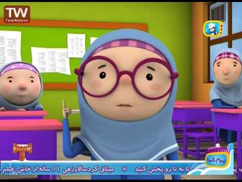 مهارت های زندگی برای کودکان -چرا به کسی نمیگی - Farsi