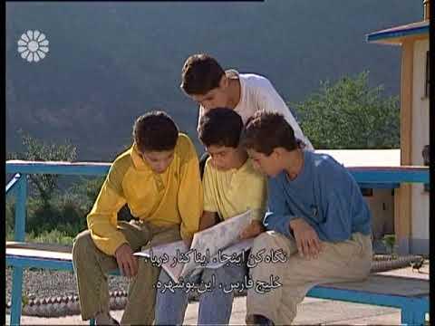 [11] Students of Himmat school | بچه های مدرسه همت - Drama Serial - Farsi sub English