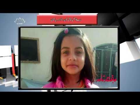 [19Jan2018] زینب کا اصل قاتل کون- Urdu