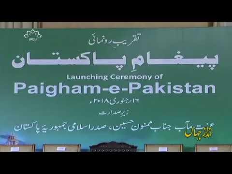 [22Jan 2018] پیغام پاکستان یا دہشتگردی کے خلاف علما کا فتوی - Urdu