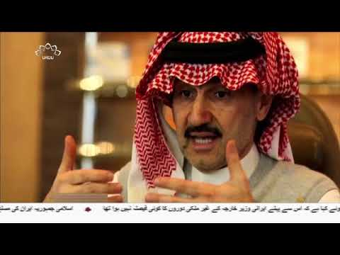 [23 Jan 2018] گرفتار سعودی شہزادوں سے سو ارب ڈالر واپس ملیں گے، سعودی اٹ�