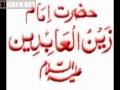 Duaa 25 الصحيفہ السجاديہ For His Children - URDU