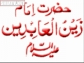 Duaa 26 الصحيفہ السجاديہ For His Neighbors and Friends - URDU