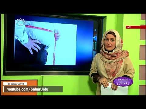 [ موٹاپا اور اکیلاپن ، دو خطرناک بیماریاں  [ نسیم زندگی - Urdu