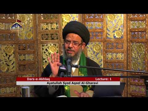 [Lecture 1] Dars-e-Akhlaq | H.I Syed Aqeel-ul-Gharavi - Urdu