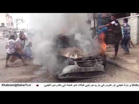 [30Jan 2018] یمن: شہر عدن پر متحدہ عرب امارات سے وابستہ مسلح افراد کا قبض