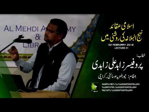 [Lecture 1] Topic: Islami Aqaid Nahj ul Balagha Ke Roshni May - Professor Zahid Ali Zahidi - Urdu