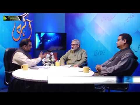 Talkshow : Aagahi | Topic: Inqalaab-e-Islami Kay Aalmi Asaraat | Part 1 - Urdu