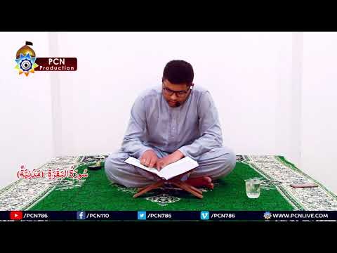 Quran Fehmi Surah e Baqarah Verse (211 to 231) 21th January 2018 By H I Dr Syed Asif Raza Zaidi - Urdu