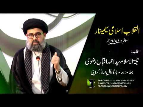 [ Inqalab-e-Islami Seminar ] Khitaab : H.I Syed Ahmed Iqbal Rizvi | February 2018 - Urdu