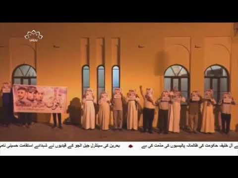 [13Feb2018] بحرین میں انقلاب کی 7 ویں سالگرہ کے موقع پر عوامی مظاہرے  - Urdu