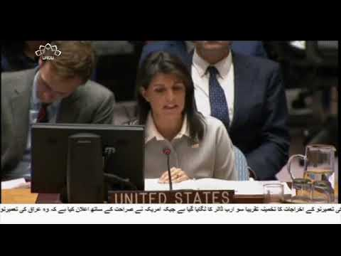 [13 Feb2018] اقوام متحدہ میں امریکا کی حمایت کرنے والوں کو ہی امریکی امد