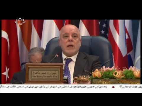 [14Feb2018] کویت میں عراق کی تعمیر نو کانفرنس- Urdu