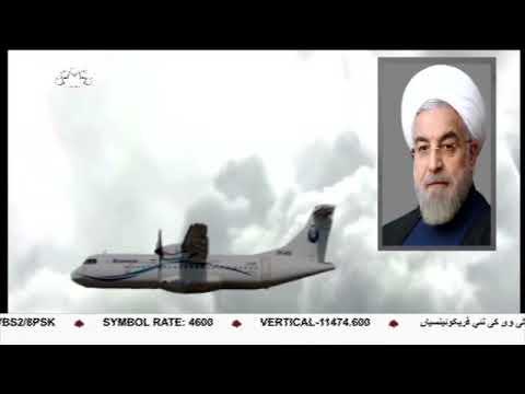 [18Feb2018] طیارہ حادثے پر رہبر انقلاب اسلامی کا اظہار تعزیت- Urdu