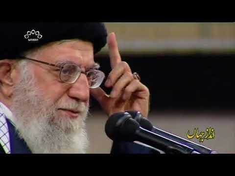 [19Feb2018] ایرانی قوم کے خلاف امریکہ کی ریشہ دوانیاں اور سازشیں - Urdu