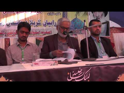 [47th convention of ASO]Karballa mehdiviat ki taraf Bulati h by Syed Hussain Moosavi-Urdu