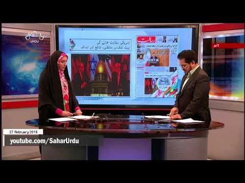 [27Feb2018] امریکی سفارت خانے کی بیت المقدس منقتلی ، نتائج اور اہداف- Urdu