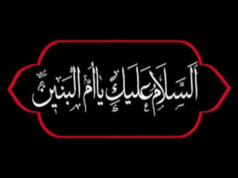 Janabe Ummul Baneen (sa) - Urdu and English