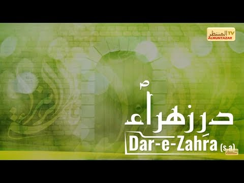 Dar e Zahra (s.a.) - Urdu Islamic Animation Film for Children 2018 - Urdu