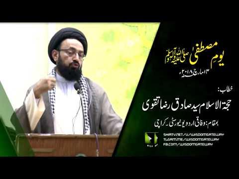[Youm e Mustafa (saww)] Speech : H.I Sadiq Raza Taqvi | Federal Urdu University Karachi - Urdu