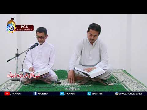 Quran Fehmi 12 Surah e Aal e Imran Verse (55 to 91) 25th Feb 2018 By H.I Professor Zahid Ali Zahidi-Urdu